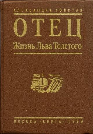 Отец. Жизнь Льва Толстого
