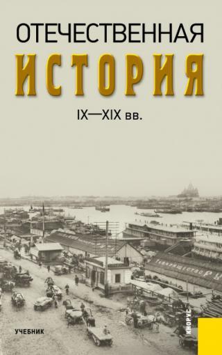 Отечественная история IX—XIX вв.