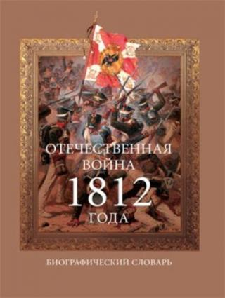 Отечественная война 1812 года: Биографический словарь
