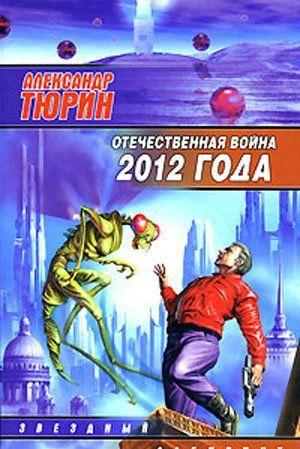 Отечественная война 2012 года. Человек технозойской эры.