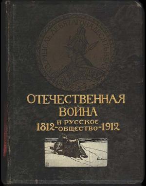Отечественная война и русское общество, 1812-1912. Том I