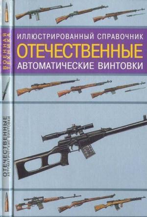 Отечественные автоматические винтовки