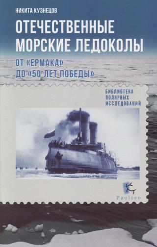 Отечественные морские ледоколы. От «Ермака» до «50 лет победы»