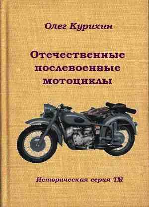 Отечественные послевоенные мотоциклы (СИ)
