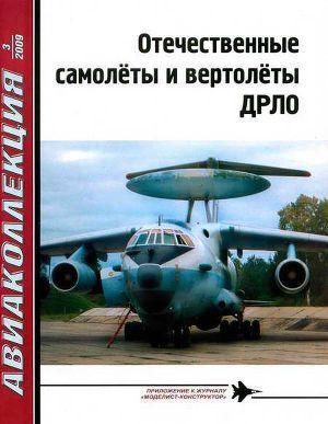 Отечественные самолеты и вертолеты ДРЛО
