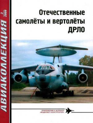 Отечественные самолёты и вертолёты ДРЛО