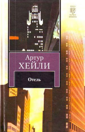 Отель (др. изд.)
