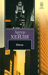 Отель [Hotel-ru]