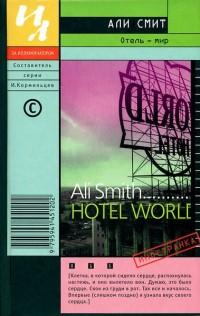 Отель — мир