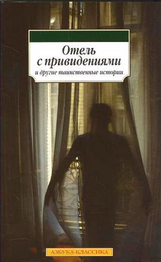 Отель с привидениями и другие таинственные истории [компиляция]