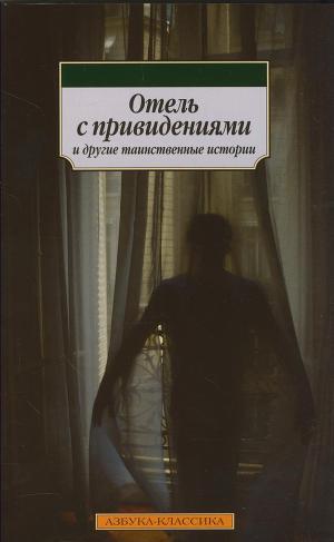 Отель с привидениями и другие таинственные истории (сборник)