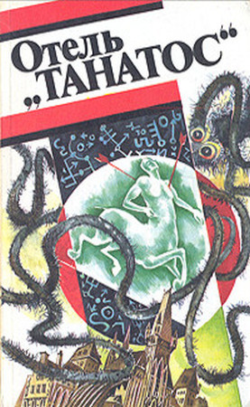 Отель «Танатос» (сборник)