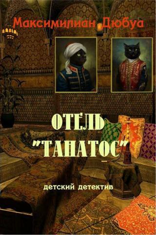 Отель «Танатос»