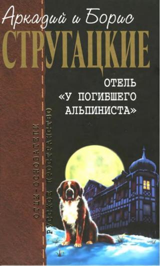 Отель «У погибшего альпиниста» [сборник]