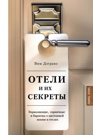 Отели и их секреты. Управляющие, горничные и бармены о настоящей жизни в отелях [litres]