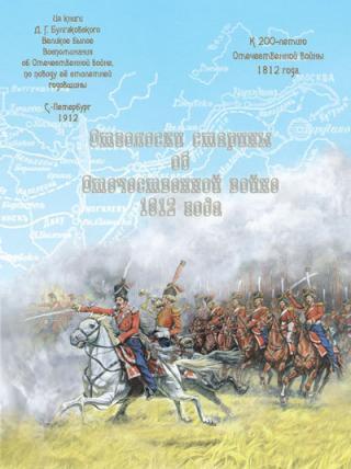 Отголоски старины об Отечественной войне 1812 года
