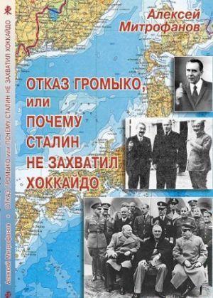 Отказ Громыко, или Почему Сталин не захватил Хоккайдо