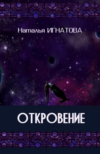 Откровение (СИ)