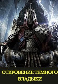 Откровение Темного Владыки (СИ)