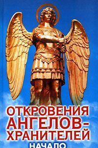 Откровения Ангелов Хранителей _ 1_Начало