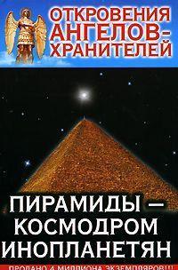 Откровения Ангелов Хранителей _ 10_Пирамиды-Космодром Инопланетян