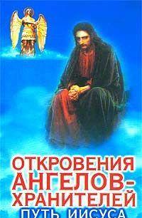 Откровения Ангелов Хранителей _ 2_Путь Иисуса
