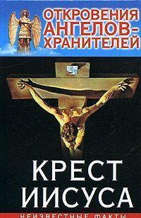 Откровения Ангелов Хранителей _ 3_Крест Иисуса