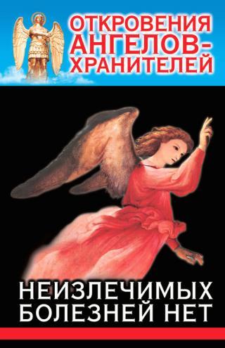 Откровения Ангелов Хранителей _ 4_Любовь и Жизнь
