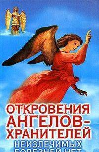 Откровения Ангелов-Хранителей_8_Неизлечимых болезней нет.