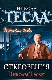 Откровения Николы Теслы