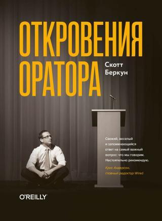Откровения оратора [Confessions of a Public Speaker]