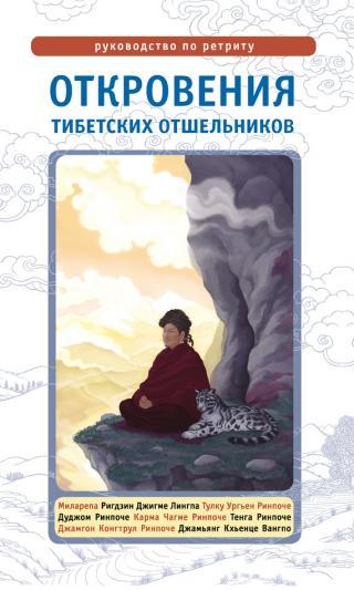Откровения тибетских отшельников. Руководство по ретриту