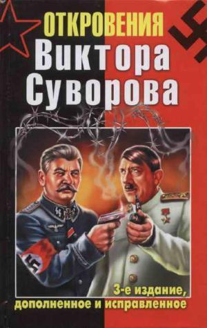 Откровения Виктора Суворова — 3-е издание, дополненное и исправленное