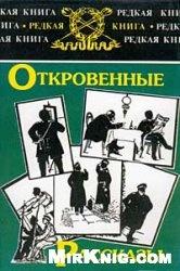 Откровенные рассказы полковника Платова о знакомых и даже родственниках