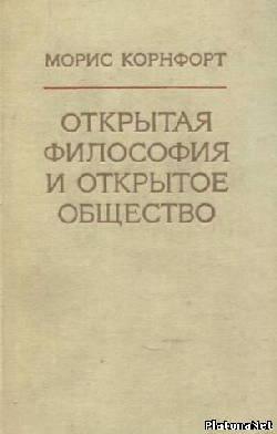 Открытая философия и открытое общество [Ответ д-ру Карлу Попперу на его опровержение марксизма]