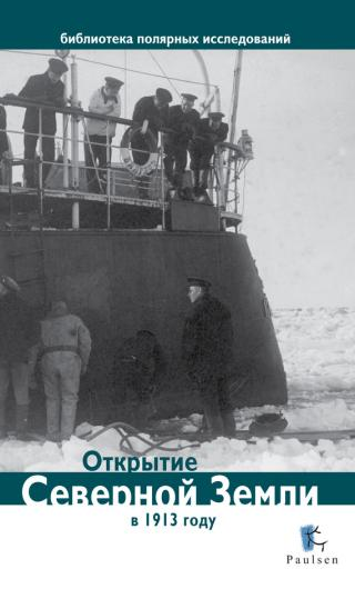 Открытие Северной Земли в 1913 году