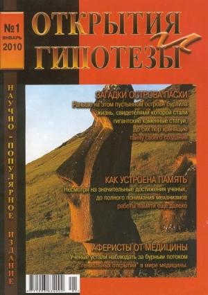 Открытия и гипотезы №1 2010г.
