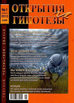 Открытия и гипотезы №1 2011г.