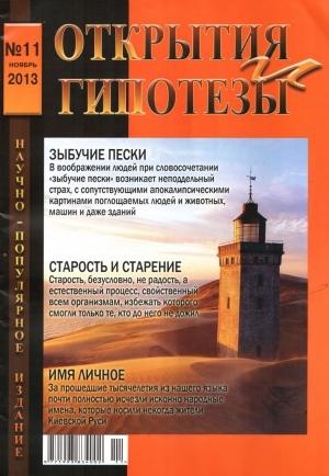 Открытия и гипотезы №11 2013г.