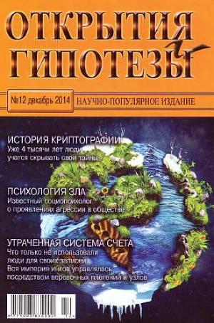 Открытия и гипотезы, 2014 №12