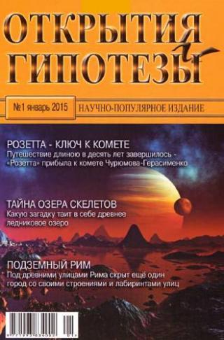 Открытия и гипотезы, 2015 №01