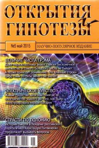 Открытия и гипотезы, 2015 №05