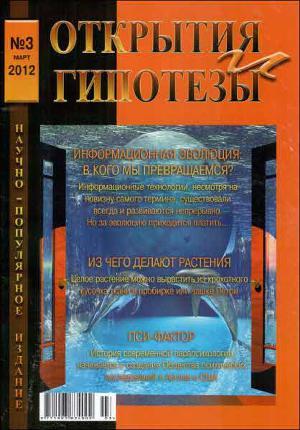 «Открытия и гипотезы» №3, 2012