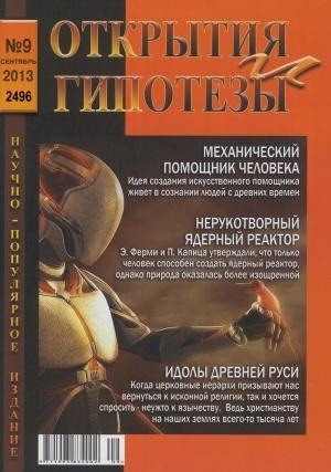 Открытия и гипотезы №9 2013г.