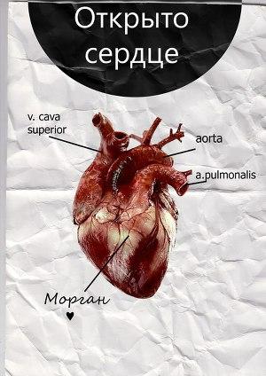 Открыто сердце (СИ)