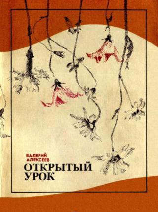 Открытый урок (сборник)