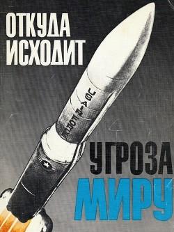 Откуда исходит угроза миру. Издание втоое. 1982