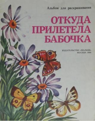 Откуда прилетела бабочка