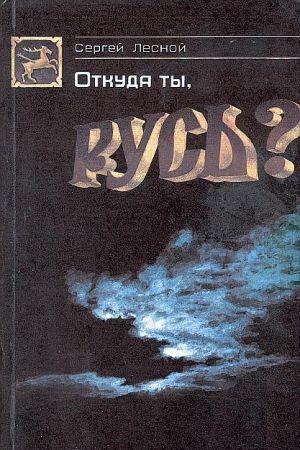 Откуда ты, Русь?