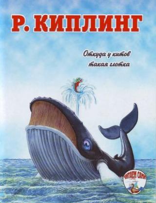 Откуда у китов такая глотка [иллюстрации А. Багинской]